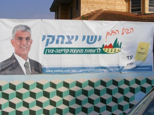 yeshai poster bz